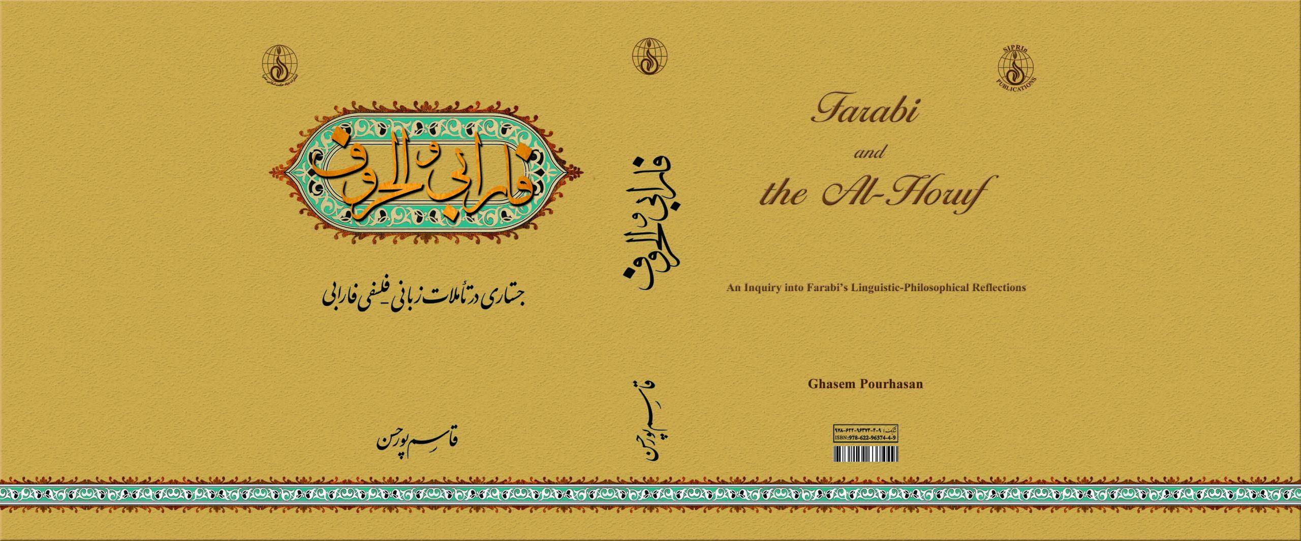 نخستین بازخوانی کتاب «فارابی و الحروف» منتشر شد