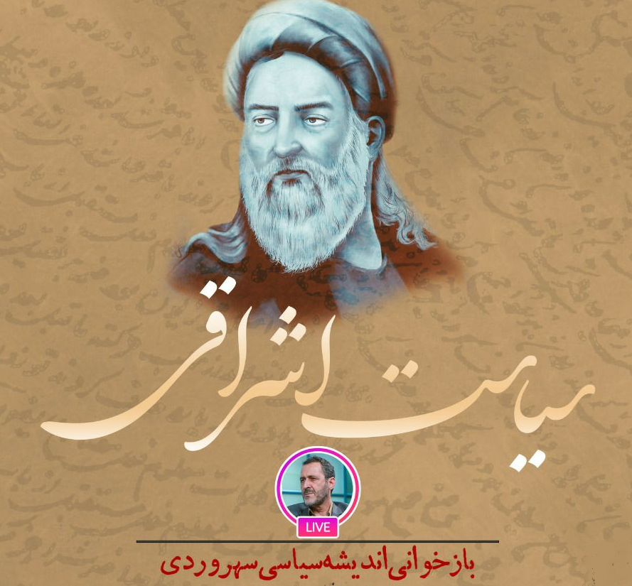 شهاب الدین سهروردی؛ شیخ عظیم و احیاگر فلسفه نور