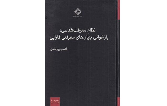 «نظام معرفت شناسی؛ بازخوانی بنیانهای معرفتی فارابی» منتشر شد